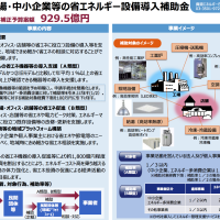 26補正_省エネルギー設備導入補助金