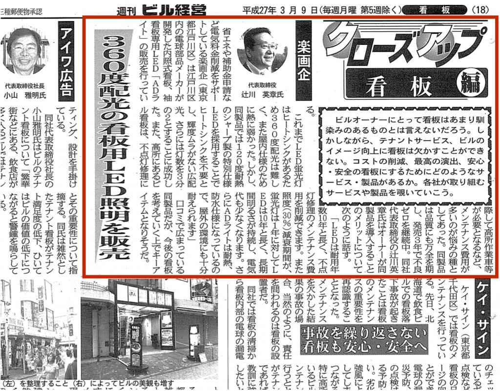 週刊ビル経営_看板