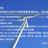 29年度 環境省「二酸化炭素排出抑制対策事業費等補助金」採択結果まとめ