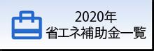 2020年 省エネ補助金一覧