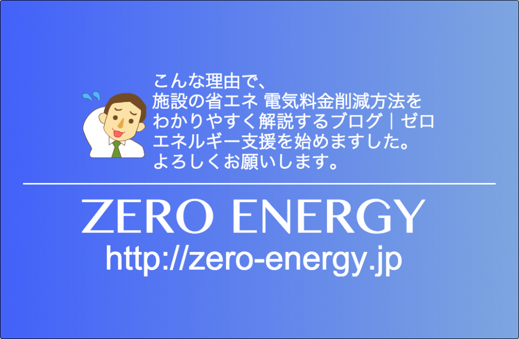 ゼロエネルギー支援ブログを始めた理由
